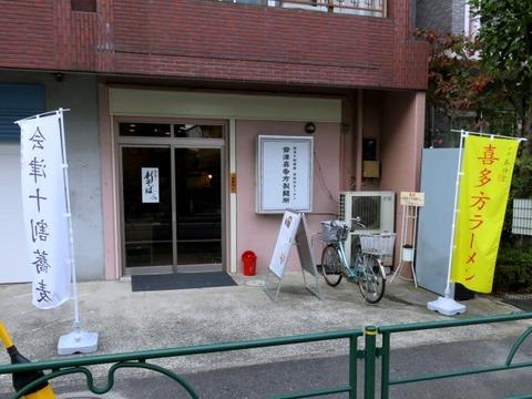 kitakataseimenjo19