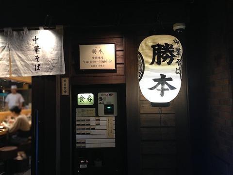 katsumoto19