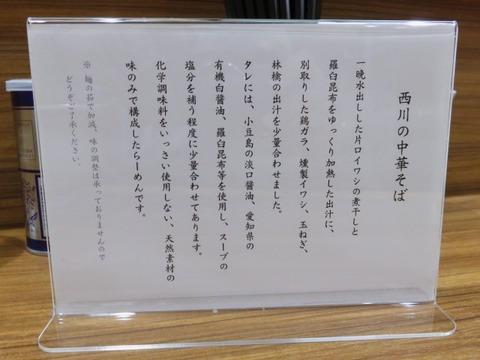 cfnishikawa05
