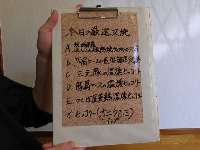 yoshitatsu13