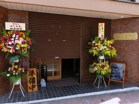 kashiwagi04