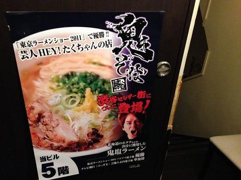 onisobafujiya17