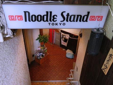 noodlestand07