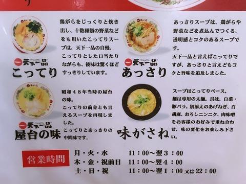 tenichisuidobashi207