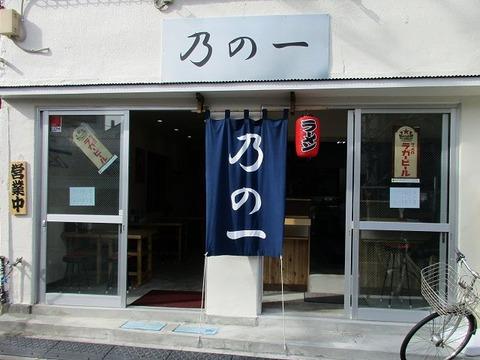 ninoichi01