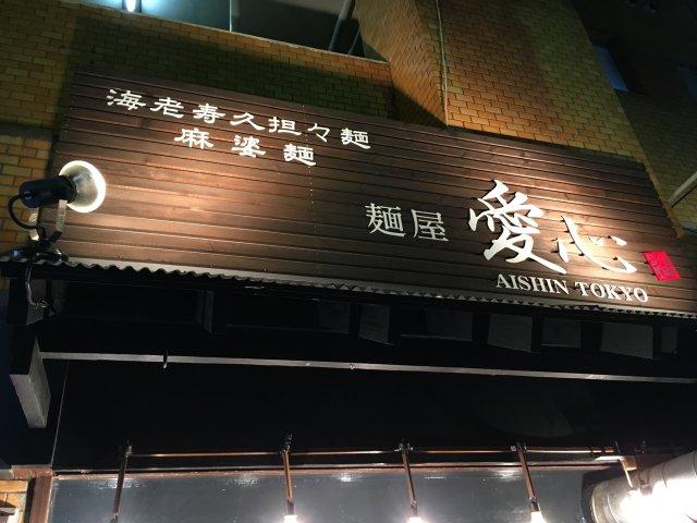 aishinmachiya03