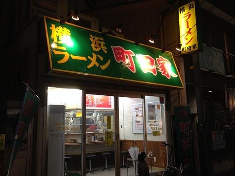 machidaya01