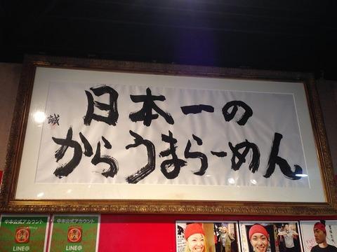 nakamotokichijoji04