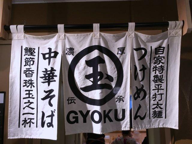 gyokushinatatsu06