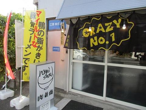 nikunamisho01