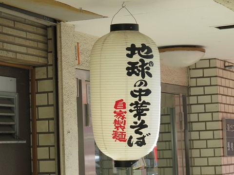 hoshinochikyusoba05
