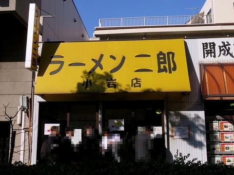 koiwajiro401