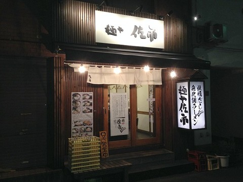 saichi01