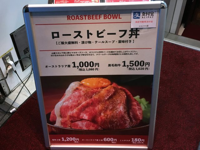 roastbeefohno04