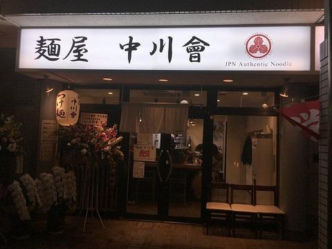 nakagawakaisy01