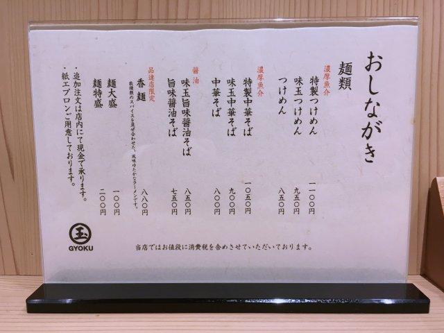 gyokushinatatsu10