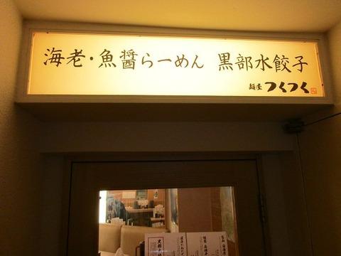 tsukutsuku07