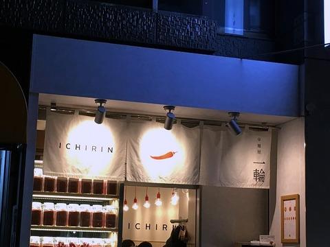 ichirin03