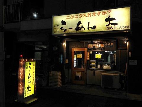 daiokubo01