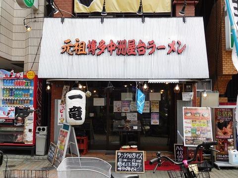 ichiryukinshicho24