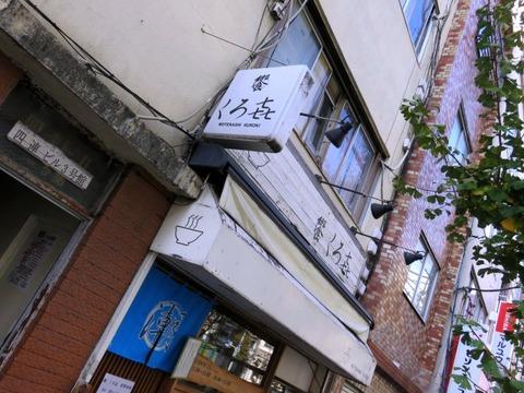 ushiokuroki03