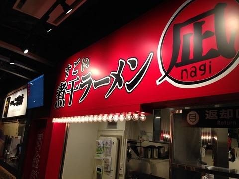 nagiakiba19