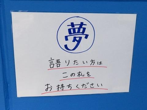 yumewokatare05