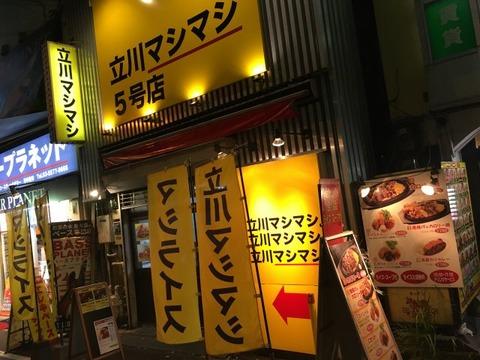 tachimashi04