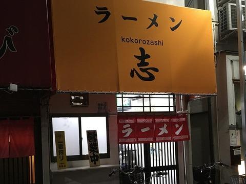 kokorozashi04