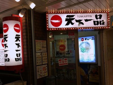 tenichisuidobashi203