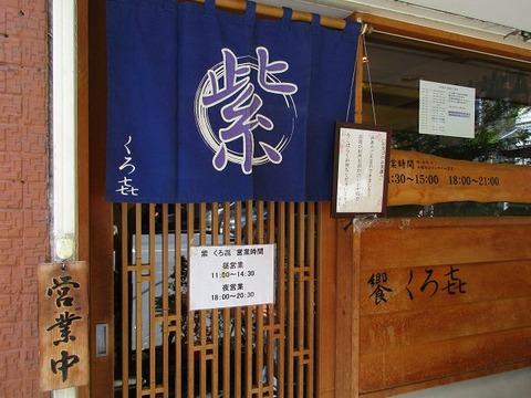 murasakikuroki20
