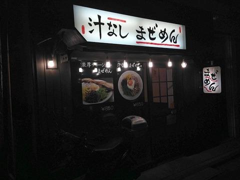 shirunashi01