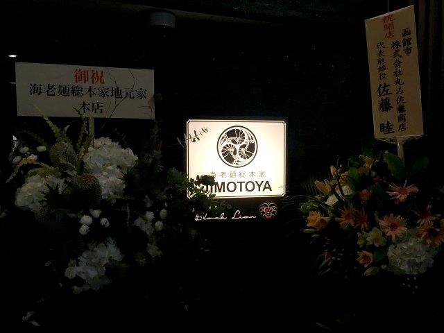 jimotoyaazabu19