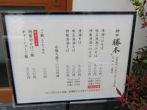 kandakatsumoto06