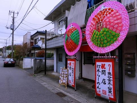 utsugiramen19