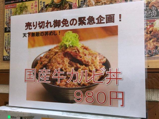 kichijojidon209