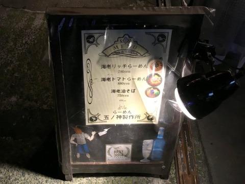 gonokamiohkubo04