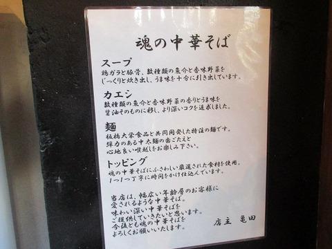tamashinochuka05