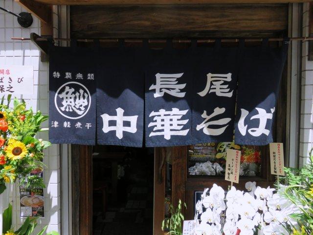 nagaochuka01