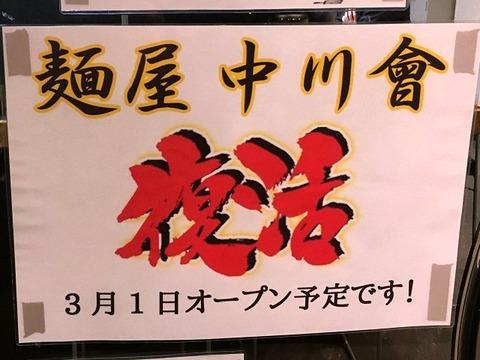 nakagawakaisy04