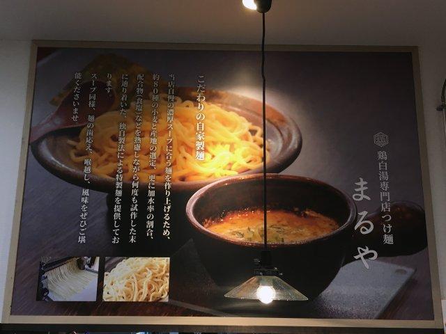 tsukemenmaruya05