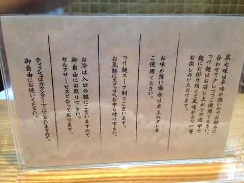tsujitaokunoin07
