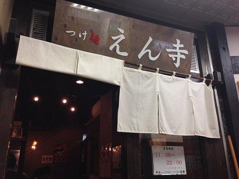 kichijojienji01