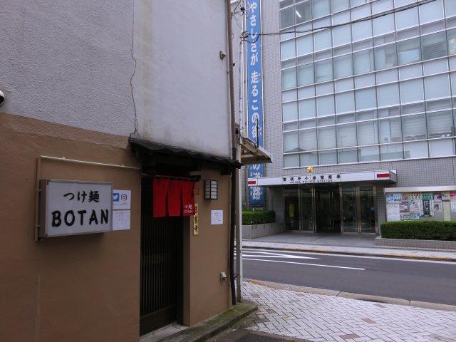 tsukemenbotan04