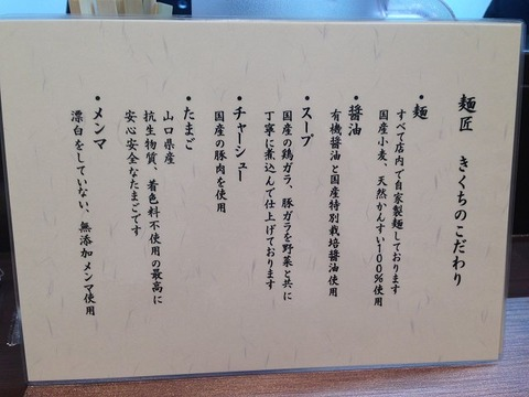 menshokikuchi08