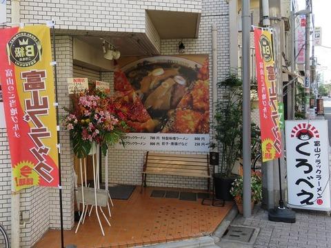 kamiigusakurobe01