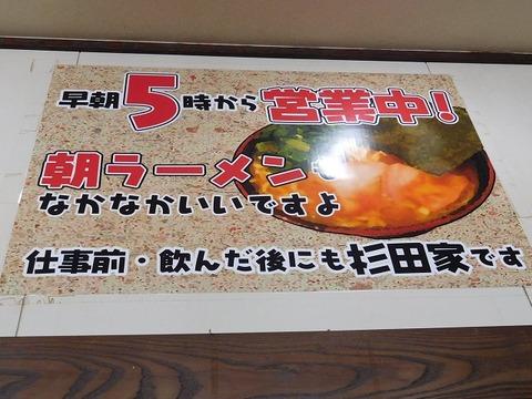 sugitayachiba07