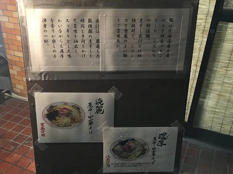 niboshimendokoromaru04