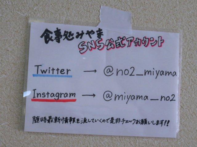 miyamanagareyama08