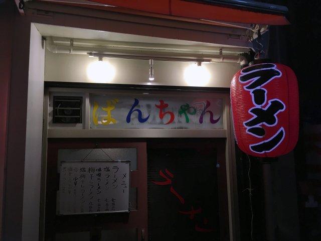banchan03